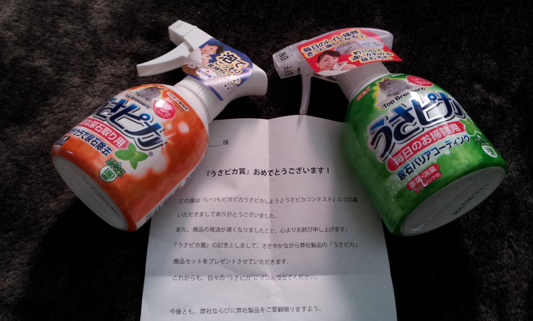 うさピカコンテスト商品届く!